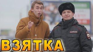 Пранк ВЗЯТКА / Policeman Prank