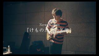 ROTH BART BARON『けものたちの名前』- Trailer – vol.1