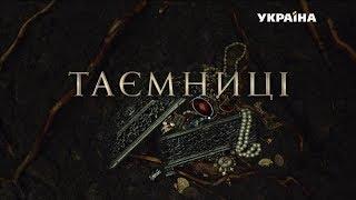 """Серіал """"Таємниці"""" - цієї зими на каналі """"Україна"""""""