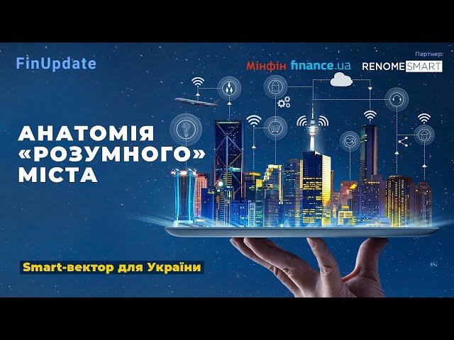 Анатомия умного города. Как украинским городам стать смарт управляемыми