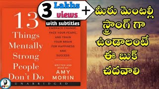 13 THINGS MENTALLY STRONG PEOPLE DON'T DO IN TELUGU|AMY MORIN|ISMART INFO|