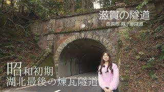【滋賀の隧道】賤ヶ嶽隧道