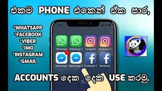 dual space apk download - TH-Clip