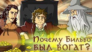 IKOTIKA - Почему Бильбо Бэггинс такой богатый?