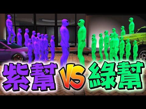 紫幫 VS 綠幫,誰才是最凶狠幫派? 【GTAV 俠盜獵車手|RP】