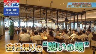 社食から働き方改革!?社食を支える男たちジョブレボ!厳選VTR集#71|BSジャパン