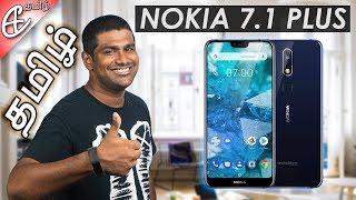 இதுல அப்படி புதுசா என்ன பண்ணிருக்காங்க! Nokia X7 | 7.1 Plus (SD 710 மற்றும் IMX 363) - என் கருத்து!