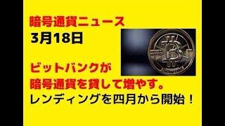 暗号通貨ニュース取引所ビットバンクが仮想通貨を貸して増やす!4月開始羽ばたけ暗号通貨!カルダノADAエイダコイン仮想通貨