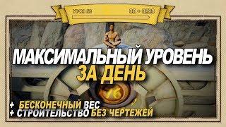Fallout 76 - МАКСИМАЛЬНЫЙ УРОВЕНЬ ЗА ДЕНЬ