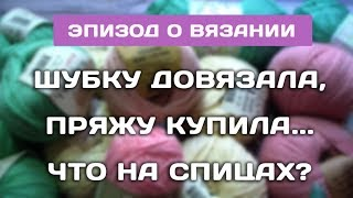 ГОТОВА ШУБКА СПИЦАМИ // ВЯЗАЛЬНЫЕ ПРОЦЕССЫ // НОВАЯ ПРЯЖА