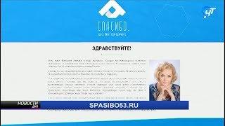 В области стартовала социальная акция «Спасибо, Новгород»