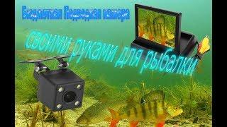 Камера для рыбалки своими руками из камеры заднего вида