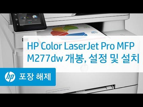 HP Color LaserJet Pro MFP M277dw 개봉, 설정 및 설치