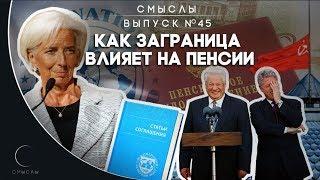 СМЫСЛЫ - Выпуск № 45 Как заграница влияет на пенсии.