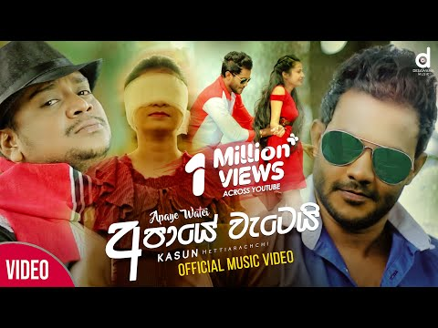 2019 New Sinhala Video Song Download