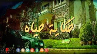 Mohamed Rahim - Bakhaf Men El'Ghorob / محمد رحيم - بخاف من الغروب تحميل MP3