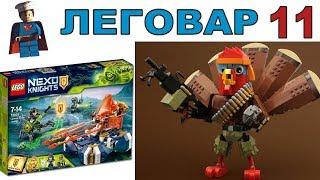 Крутые LEGO самоделки. Nexo Knights 2018, Star Wars, Creator наборы ЛЕГОВАР