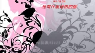 [染香]心拍數#0822 繁中歌詞+羅馬拼音