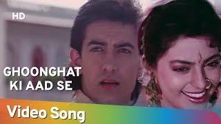 Ghoonghat Ki Aad Se (HD)   Hum Hain Rahi Pyar Ke (1993