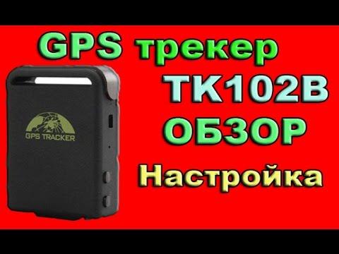 Обзор GPS трекера TK102B НАСТРОЙКА !!