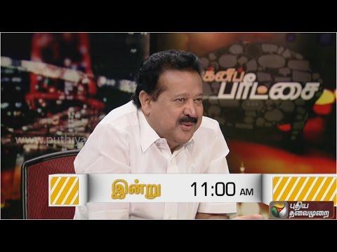 Agni-Paritchai-Promo-Exclusive-Interview-K-Ponmudi-DMK-15-10-2016