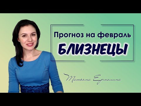 Жизнь после коридора затмений. Советы астролога для Близнецов на февраль 2019.