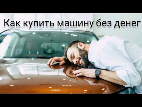 Как получить машину без денег/Мой Опыт/АвтоКаСта