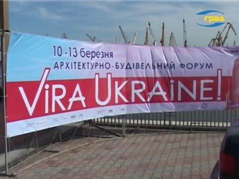 Выставка Vira Ukraine! 2016