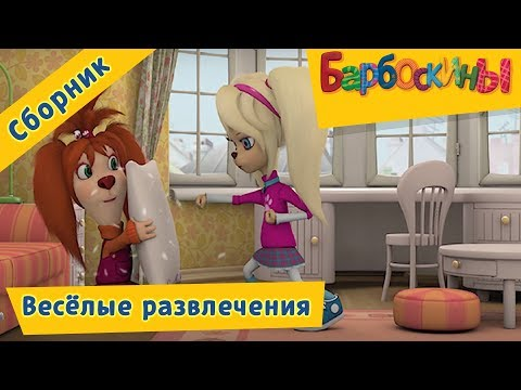 Барбоскины - Весёлые развлечения