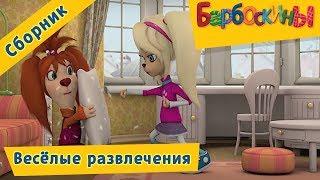 Барбоскины 😜 Весёлые развлечения 😃  Сборник мультфильмов 2017