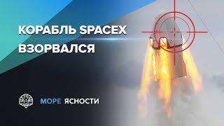Взрыв корабля SpaceX Crew Dragon   Море Ясности