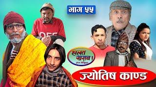 Halat Kharab   Comedy Serial   Season 2   Episode-55   Saroj Ghimire, Bikram Ghimire