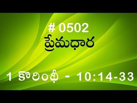 1 కోరింథీయులకు 14 (#506) Telugu Bible Study