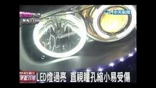 省電、警示效果好 LED車燈近年盛行