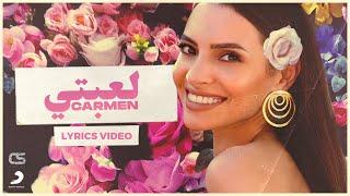 Carmen Soliman - L3bety 2021 | كارمن سليمان ـ لعبتي تحميل MP3