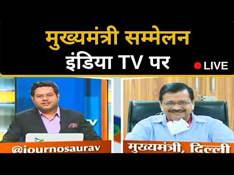 इंडिया TV मुख्यमंत्री सम्मेलन दिल्ली के मुख्यमंत्री ARVIND KEJRIWAL | LIVE