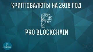 Криптовалюты на 2018 год от Pro Blockchain