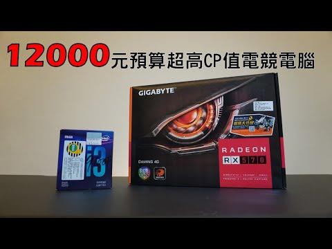 Huan 用12000元組出一台CP值報表的電腦