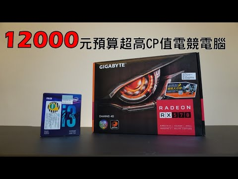 【Huan】將i3 9100F+RX 570發揮到極致的辣個男人