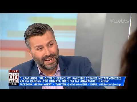 Ο Γιάννης Καλλιάνος στην «Άλλη Διάσταση» | 09/07/2019 | ΕΡΤ