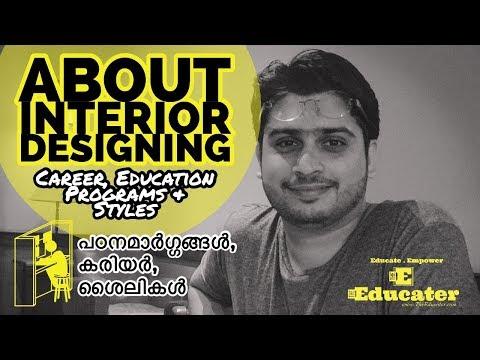 About Interior Designing - Career, Education and Styles | പഠനമാർഗ്ഗങ്ങൾ, കരിയർ, ശൈലികൾ (Malayalam)