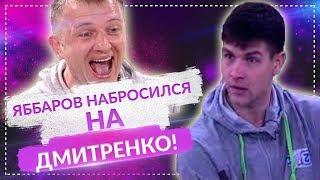 ДОМ 2 НОВОСТИ раньше эфира! (12.02.2018) 12 февраля 2018. Яббаров набросился на Дмитренко