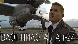 ВЛОГ ПИЛОТА - Выполняем рейс Якутск - Сунтар на Ан-24