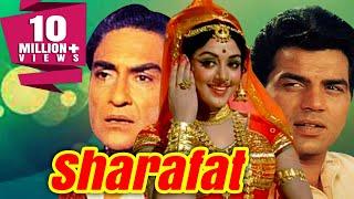 Sharafat 1970 Full Hindi Movie  Dharmendra Hema Malini Ashok Kumar