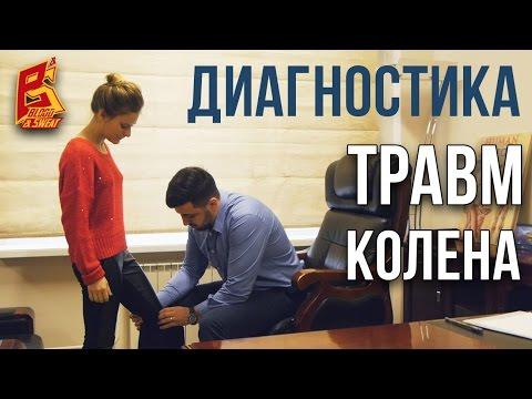 Диагностика травмы колена