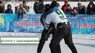 Встреча с болельщиками «Бейбарыса» на льду реки Урал!
