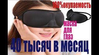 БИЗНЕС ИДЕЯ ЗА 200$