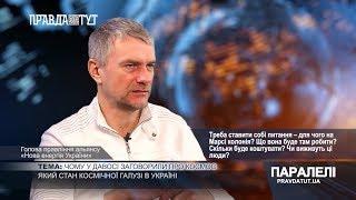 «Паралелі» Валерій Боровик: Чому у Давосі заговорили про космос