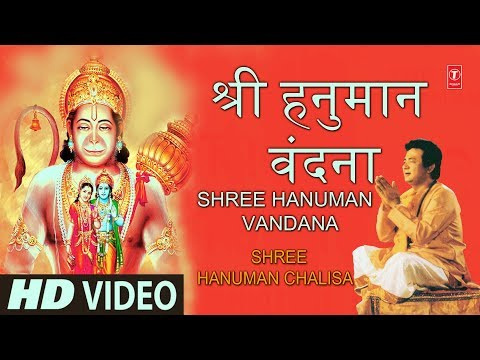 श्री हनुमान वंदना Shree Hanuman Vandana, GULSHAN KUMAR,HARIHARAN,HD Video Song,Shree Hanuman Chalisa