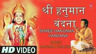 श्री हनुमान वंदना Shree Hanuman Vandana, GULSHAN KUMAR,HARIHARAN,HD Video Song,Shree Hanuman Chalisa